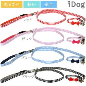 iDog リード・カラーセット リボン付ギンガムチェック 【 卸  犬用品  】