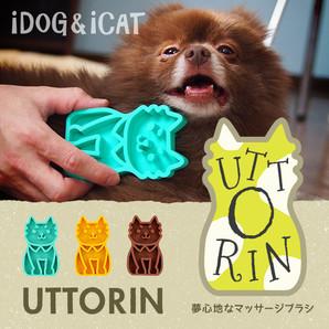 IDOG&ICAT UTTORIN 夢心地なマッサージブラシ/チワワーズ