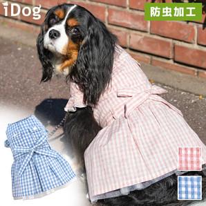 iDog ギンガムチェックワンピ moscape アイドッグ 防虫 モスケイプ 虫よけ 【 卸 犬服 】