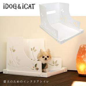 Rest Room Meadow 愛犬のためのインテリアトイレ