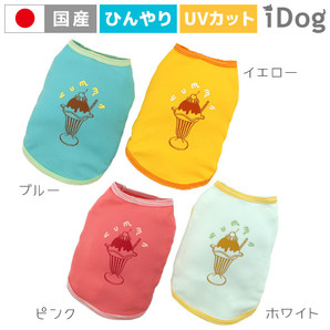 iDog COOL ME Sweetパフェタンク