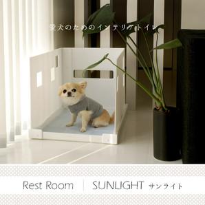 Rest Room SUNLIGHT 愛犬のためのインテリアトイレ