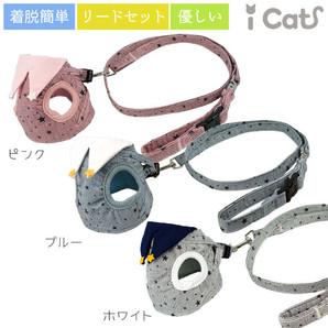 iCat 猫用コンフォートハーネス リード付き おしゃれ襟ストライプスター アイキャット【 卸 猫用品 】