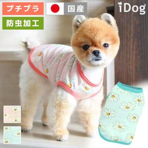 アウトレット iDog マーガレットタンク moscape アイドッグ 【卸 犬服】
