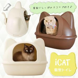 iCat アイキャット オリジナル ネコ型トイレット スコップ付