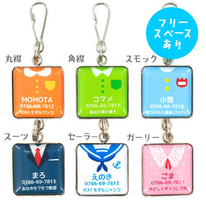 IDOG&ICAT ネームタグ【迷子札角丸】洋服