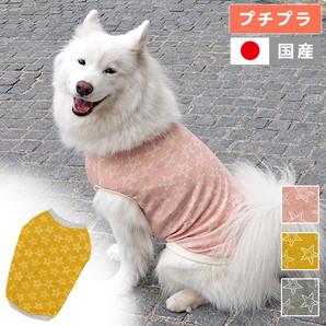 アウトレット iDog 中大型犬用スタータンク アイドッグ 【 卸 犬服 】