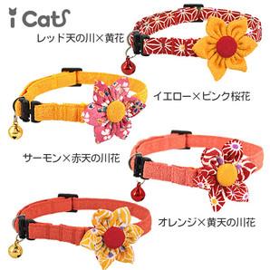 iCat ラブリーカラー ちりめん 和花付 【卸 猫用品】
