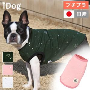アウトレット  iDog キラキラスタータンク アイドッグ 【 卸 犬服 】