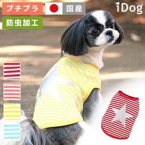 アウトレット iDog スタープリントボーダータンクmoscape アイドッグ 【 卸 犬服 】