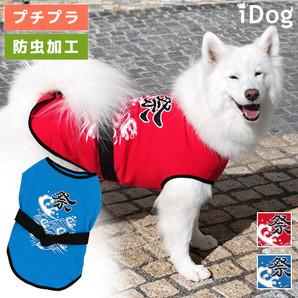 iDog 中大型犬用 お祭りタンク  アイドッグ 防虫 モスケイプ 虫よけ 【 卸 犬服 】