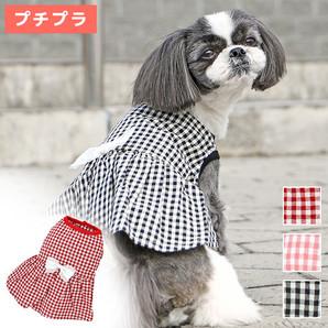 アウトレット iDog リボン付ギンガムチェックワンピ 【 卸 犬服 】