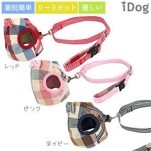 iDog 犬用コンフォートハーネス リード付き リボンとチェック アイドッグ 【卸 犬用品】
