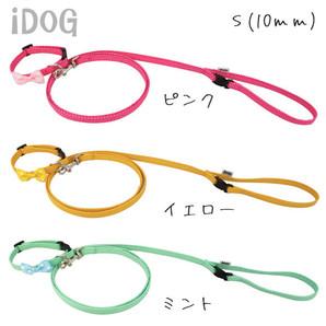 iDog リード・カラーセット ピンドット×水玉リボン