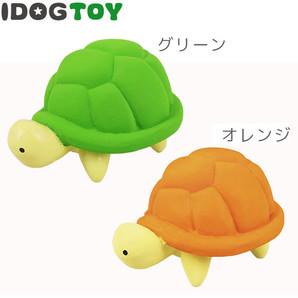 IDOG&ICAT オリジナル ラテックスTOY コロコロ亀