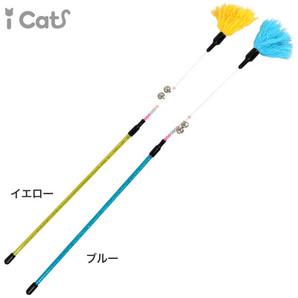 iCat リンリンモップじゃらし アイキャット 【 卸 猫用品 】