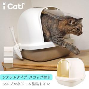 iCat ドーム型猫用システムトイレ スコップ付き アイキャット 【卸 猫用品】