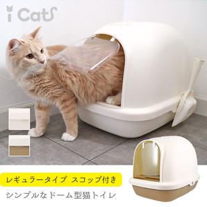 iCat ドーム型猫トイレ スコップ付き アイキャット 【卸 猫用品】