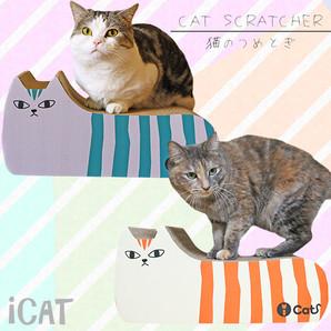 iCat アイキャット オリジナル つめとぎ しまネコ