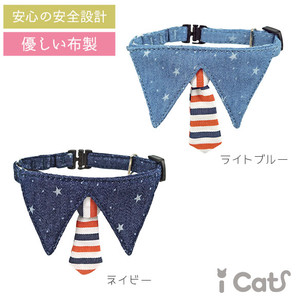 iCat デザインカラー スターデニムネクタイ アイキャット 【 卸 猫用品 】