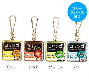 IDOG&ICATオリジナル ネームタグ角丸 迷子札ライオン