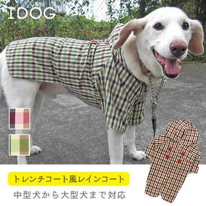 【卸率55%→40%】iDog 中大型犬用 トレンチコート風レインコート アイドッグ