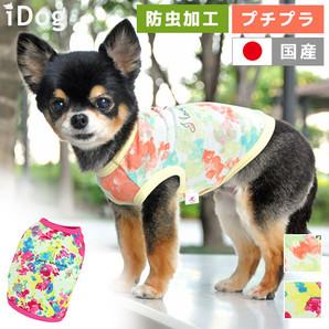 アウトレット iDog 水彩フラワータンクmoscape アイドッグ 【 卸 犬服 】