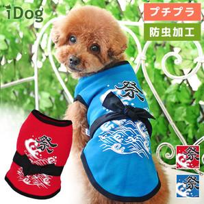 iDog お祭りタンク moscapeアイドッグ 防虫 モスケイプ 虫よけ 【 卸 犬服 】