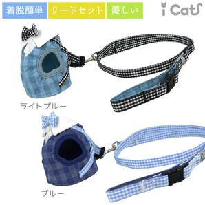 iCat 猫用コンフォートハーネス リード付き おすまし襟ギンガムチェック アイキャット【 卸 猫用品 】