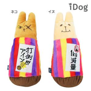 IDOG&ICAT サンドバッグ カシャカシャ入り 【卸 ペット用品】