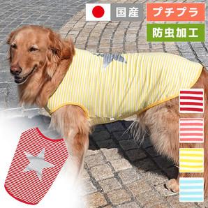 アウトレット iDog 中大型犬用スタープリントボーダータンクmoscape アイドッグ 【 卸 犬服】