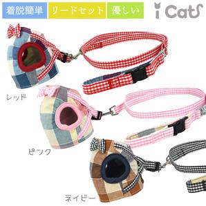iCat 猫用コンフォートハーネス リード付き リボンとチェック アイキャット【 卸 猫用品 】