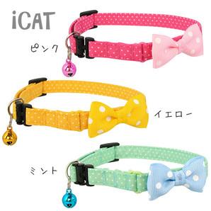 iCat ラブリーカラー ピンドット×水玉リボン