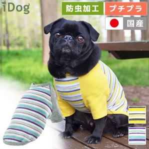 アウトレット iDog マルチボーダーTシャツ moscape アイドッグ 【卸 犬服】