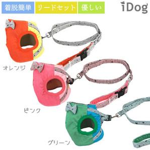 iDog 犬用コンフォートハーネス リード付き リボンと切替ストライプスター アイドッグ 【 卸 犬用品 】