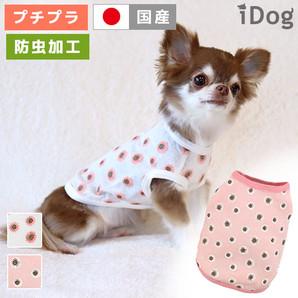 アウトレット iDog フラワータンクmoscape アイドッグ 【 卸 犬服 】