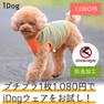 iDog お友達ボーダータンク  moscape  アイドッグ【卸 犬用品】