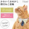 iCat デザインカラー 警備員 アイキャット【卸 猫用品】