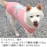柴犬12.8kgのとうふちゃんはサーモンのLarge-Sを着用