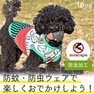 iDog すいか切替タンク moscape【卸 犬用品】