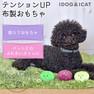 IDOG&ICAT コマメブラザーズ 3色セット アイドッグ【卸 犬用品】