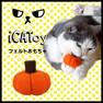 iCaTOY フェルトのコロコロかぼちゃ【卸 猫用品】