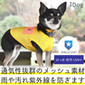 iDog SHIELD COAT ポケット付メッシュタンク 撥水 防汚 アイドッグ【卸 犬用品】