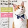 iCat デザインカラー スターデニムネクタイ アイキャット【卸 猫用品】