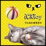 iCaTOY フェルトのコロコロ手毬【卸 猫用品】