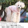 トイプー2.3kg(首20/胴32/丈23cm)のミミちゃんはピンクのSを着用