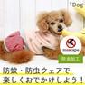 iDog スターボーダーパジャマ moscape アイドッグ【卸 犬用品】