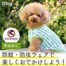 iDog スターボーダータンクmoscape【卸 犬用品】