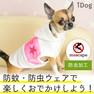 iDog Smileパーカー moscape アイドッグ【卸 犬用品】