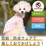 iDog フラワータンクmoscape アイドッグ【卸 犬用品】